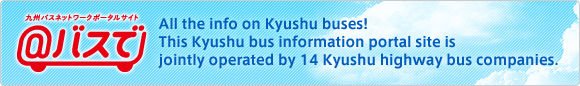 @Bus De. All the info on Kyushu buses